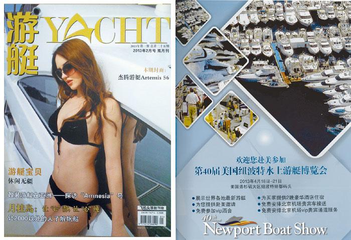 Newport Boat Show Spotlighted in China Magazine